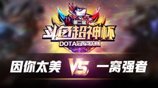 超神杯7.21日 总决赛 因你太美 VS 一窝强者 (二)