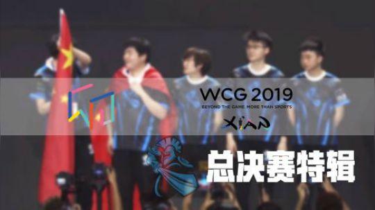 【WCG 2019】DOTA2  总决赛特辑