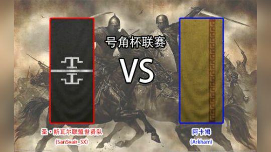 【骑砍】号角杯联赛 SanSvair_SX 对阵 Arkha