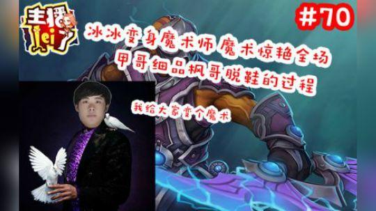 DOTA2【主播LEI了】第71期:冰冰变身魔术师