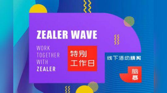 ZEALER WAVE 特别工作日活动回顾