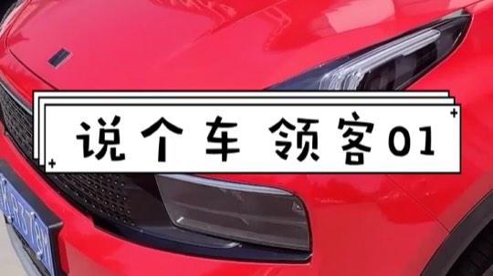 说个车 领客01