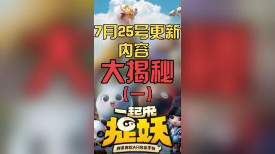 一起玩捉妖:7月25日更新内容大揭秘
