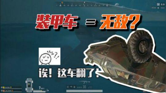 水陆两栖装甲车等于无敌?遇到这种情况只能干瞪眼!