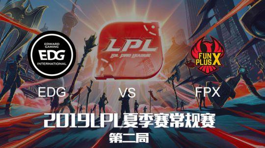 2019LPL夏季赛-常规赛-EDGvsFPX-7.27-2