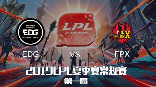 2019LPL夏季赛-常规赛-EDGvsFPX-7.27-1