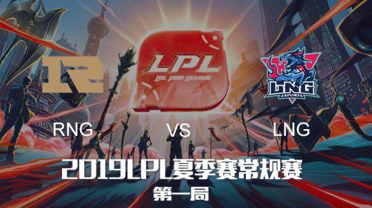 2019LPL夏季赛-常规赛-RNGvsLNG-7.27-1