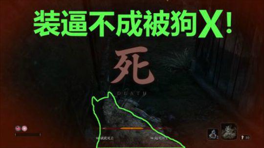 【蛋蛋】当只狼里进入了一个逼王 03 装逼不成被狗日