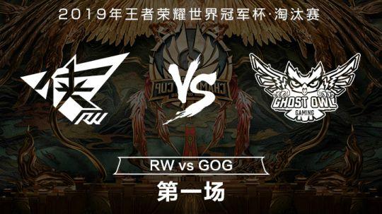 【世冠淘汰赛】RW vs GOG 第一局-7.28