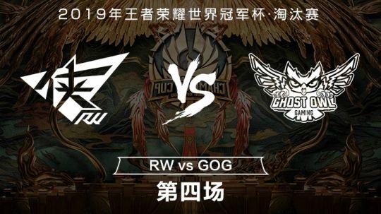 【世冠淘汰赛】RW vs GOG 第四局-7.28