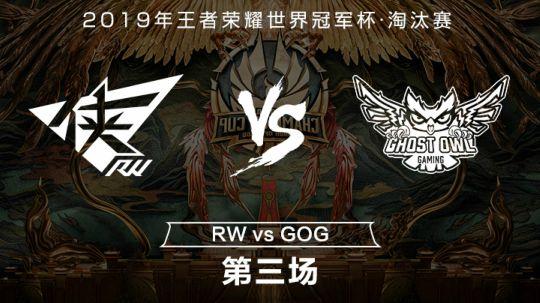 【世冠淘汰赛】RW vs GOG 第三局-7.28
