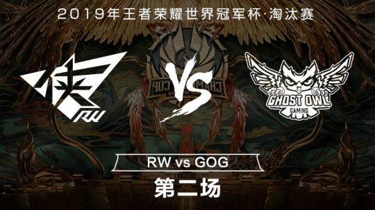 【世冠淘汰赛】RW vs GOG 第二局-7.28