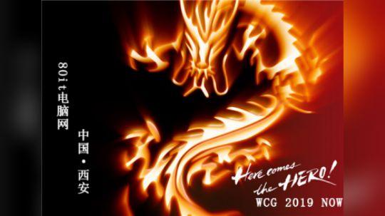 2019届WCG电子竞技大赛   中国西安赛场隆重举行