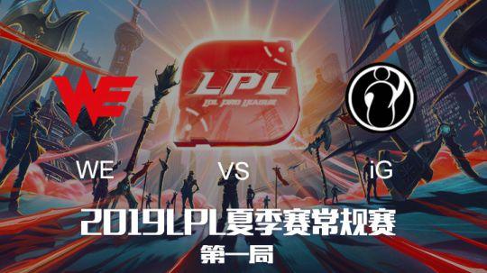 2019LPL夏季赛-常规赛-WEvsIG-7.28-1