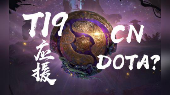 【Ti9应援】CNDOTA BEST DOTA