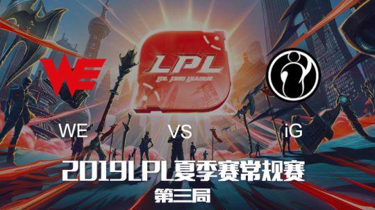 2019LPL夏季赛-常规赛-WEvsIG-7.28-3