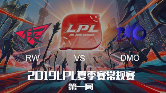 2019LPL夏季赛-常规赛-RWvsDMO-7.28-1
