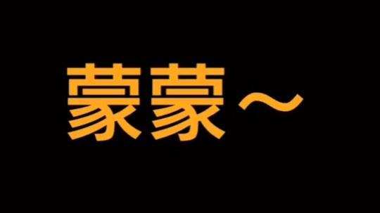 麻煩借過发布了一个斗鱼视频2019-07-29