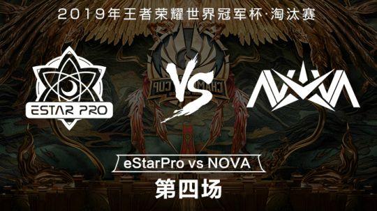 【世冠淘汰赛】eStarPro vs Nove 第四局-7.29