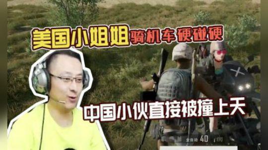 绝地求生QQQ:美国小姐姐骑机车硬碰硬,中国小伙直接被撞上天