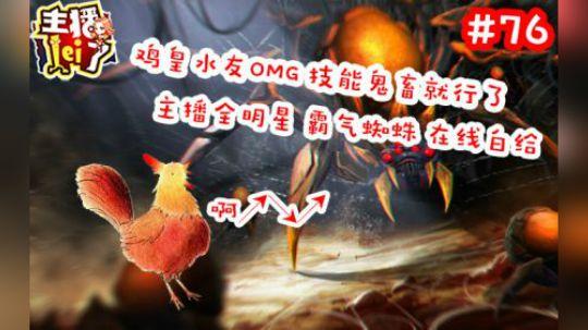 DOTA2【主播LEI了】第76期:鸡皇水友OMG 技能鬼畜