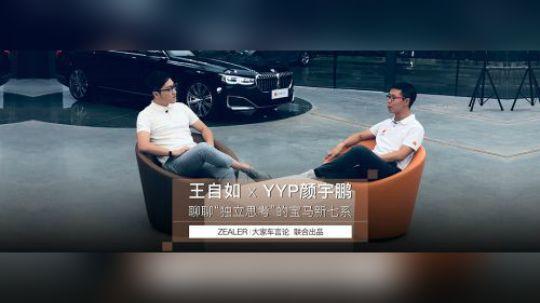 """王自如 x YYP颜宇鹏 聊聊""""独立思考""""的新宝马七系"""