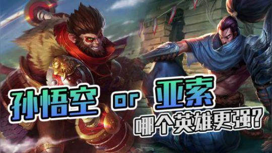 LOL:电刑孙悟空vs征服者亚索,哪个英雄更强?
