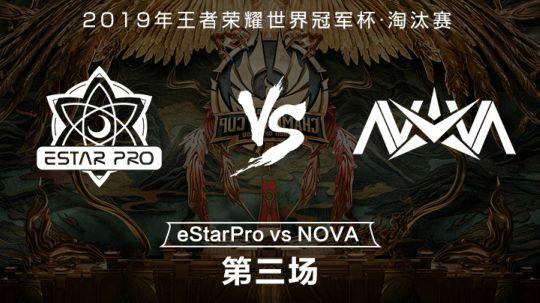 【世冠淘汰赛】eStarPro vs Nove 第三局-7.29