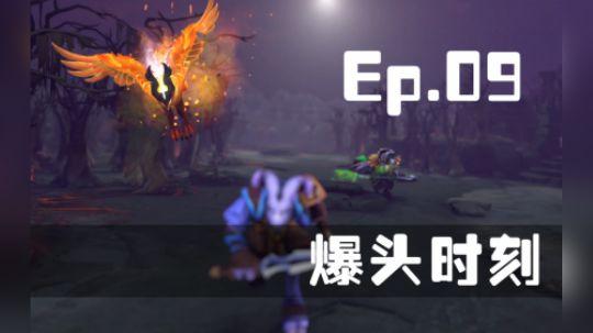 DOTA2【迟小超 爆头时刻】Ep.09 千里追踪