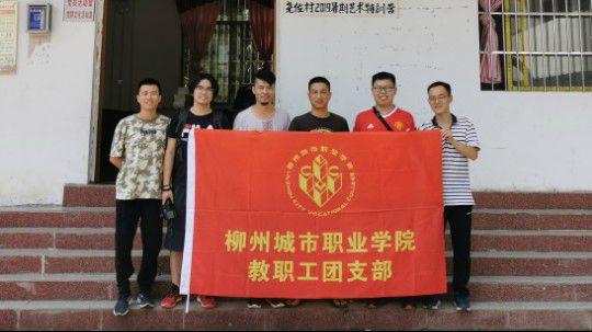 广西融水县滚贝乡尧佐村艺术支教启动活动