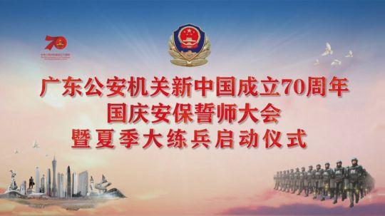 广东公安机关国庆安保誓师大会 2019-07-30 09点场