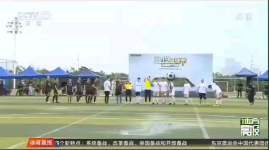 实况足球节