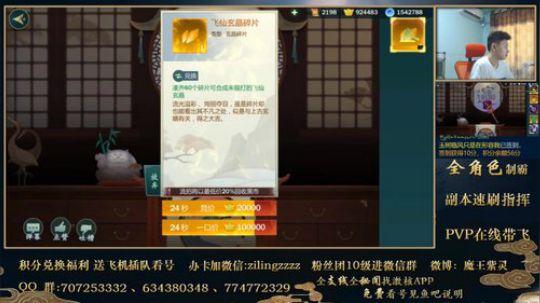 【紫灵】指尖江湖 1天4玄晶1宠物最红实录