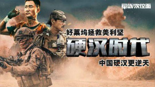 美国军队在五角大楼官网上明码标价 专供好莱坞拍英雄主义电影