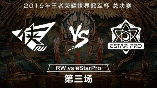 【世冠总决赛】eStar vs RW侠 第三局-8.10