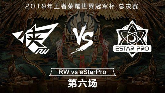 【世冠总决赛】eStar vs RW侠 第六局-8.10