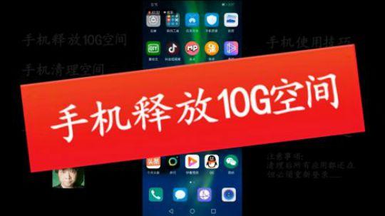 手机释放10G空间 手机使用技巧 手机清理加速。