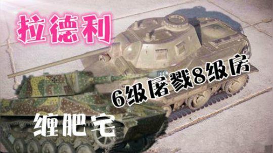 坦克世界 锡城MT25 屠戮8级房