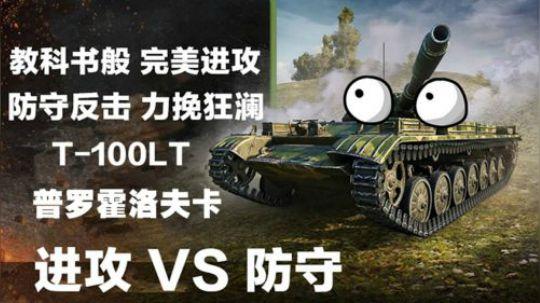坦克世界 百轻普罗霍洛夫卡 进攻与防守