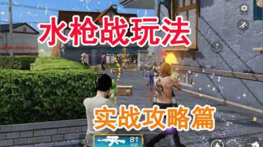 荒野行动:水枪大乐斗新玩法 最强实战攻略篇 三大技能完虐对手