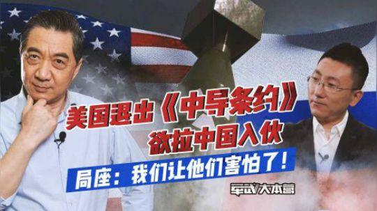 美国退出《中导条约》欲拉中国入伙 局座:我们让他们害怕了!