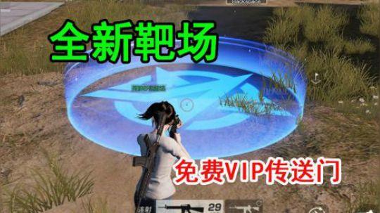 荒野行动:全新靶场 人人都可以享受VIP待遇啦 免费传送门