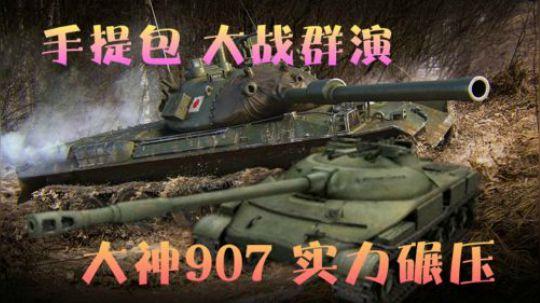坦克世界 醉拳勇士STB 实力组队907