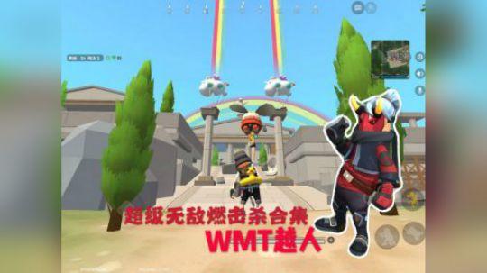 香肠派对超燃击杀合集(2)WMT越人