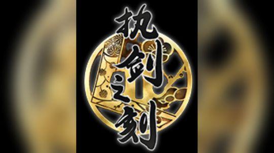 「08122019」3-執劍之刻手遊直播
