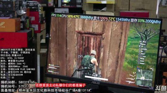 AMD590 不撕裂 不卡顿 尽情游戏