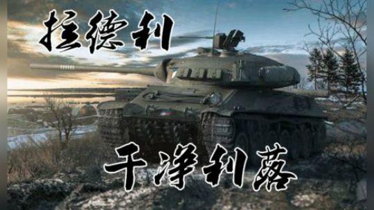 坦克世界 大佬T50 出手无废招