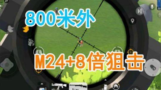香肠派对:800米开外 用M24配上8倍镜全程狙击 最终20