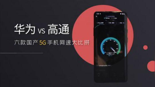 华为 VS 高通-六款国产 5G 手机网速大比拼