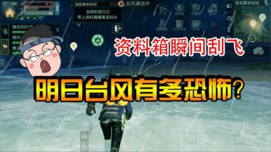 明日之后40:台风从山东挂到明日之后了?帝国资料箱都吹飞了!